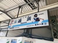 『横浜DeNAベイスターズ ファンフェスティバル2017』開催時の追浜駅