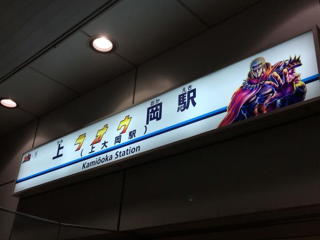 京急電鉄(120周年)×北斗の拳(35周年)『北斗京急周年のキャンペーン』(9月17日まで開催中)