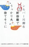 『シルバー川柳6』(2016年 ポプラ社刊)表紙