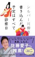 『シルバー川柳8』(2018年9月7日発売 ポプラ社刊)表紙(帯あり)
