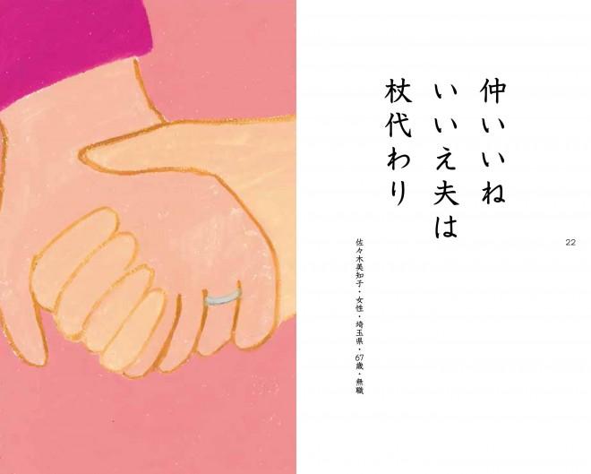 『シルバー川柳8』(ポプラ社刊)より 2018年入選作