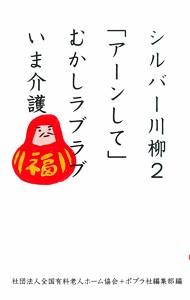 『シルバー川柳2』(2013年 ポプラ社刊)表紙