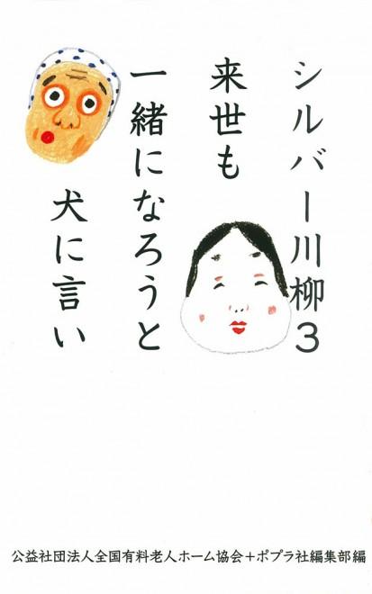 『シルバー川柳3』(2013年 ポプラ社刊)表紙