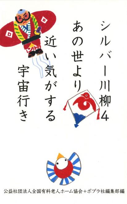 『シルバー川柳4』(2014年 ポプラ社刊)表紙