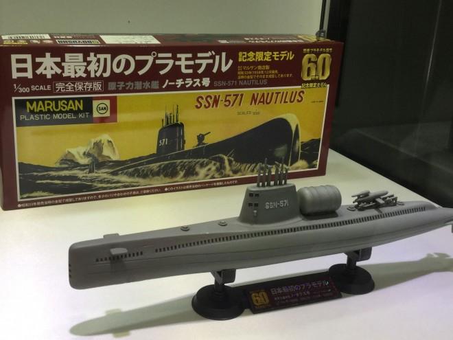 日本初のプラモデル・1/300モデル ノーチラス号(再販)