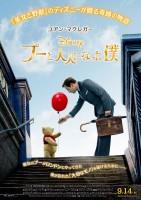 【9月14日(金)上映開始】『プーと大人になった僕』