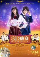 【9月14日(金)上映開始】『3D彼女 リアルガール』