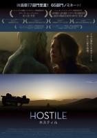 【9月15日(土)上映開始】『HOSTILEホスティル』
