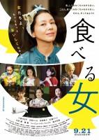 【9月21日(金)上映開始】『食べる女』