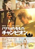 【9月21日(金)上映開始】『パパはわるものチャンピオン』