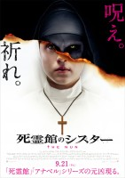 【9月21日(金)上映開始】『死霊館のシスター』