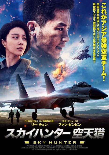 【9月22日(土)上映開始】『スカイハンター空天?』