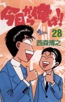 ドラマ『今日から俺は!!』原作画