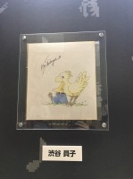 渋谷員子氏『チョコボ』