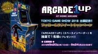 【TGS 2018】タイトー『ARCADE1UP』