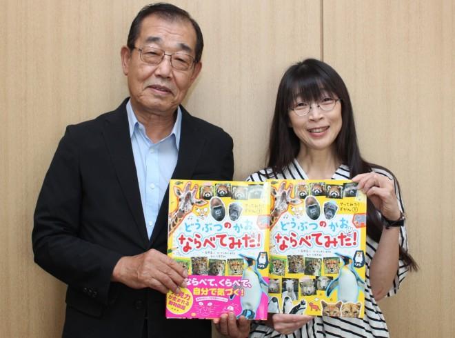 (左から)『どうぶつのかお ならべてみた!』監修の今泉忠明氏と著者・高岡昌江氏