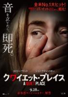 【9月28日(金)上映開始】『クワイエット・プレイス』