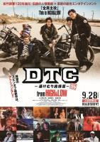 【9月28日(金)上映開始】『DTC -湯けむり純情篇- from HiGH&LOW』