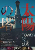 【9月29日(土)上映開始】『太陽の塔』