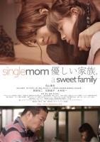 【10月6日(土)上映開始】『single mom 優しい家族。』