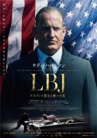 【10月6日(土)上映開始】『LBJ ケネディの意志を継いだ男』