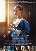 【10月6日(土)上映開始】『チューリップ・フィーバー 肖像画に秘めた愛』