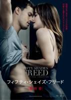 【10月5日(金)上映開始】『フィフティ・シェイズ・フリード』