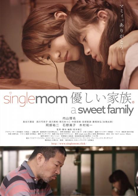 (C)single mom優しい家族。製作委員会