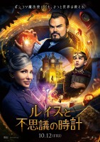 【10月12日(金)上映開始】『ルイスと不思議の時計』
