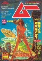 『月刊ムー』創刊号表紙(1979年)