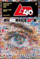 10月12日から東京・池袋のパルコミュージアムで開催中『創刊40周年記念 ムー展』