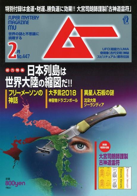 『月刊 ムー』表紙