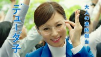 指で「doda」の「d」をつくる決めポーズをする深田恭子