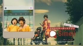 「Simeji」のCM『Simejiってご存知?』篇より