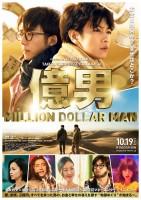 【10月19日(金)上映開始】『億男』