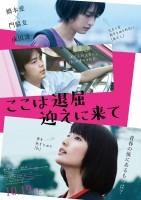【10月19日(金)上映開始】『ここは退屈迎えに来て』
