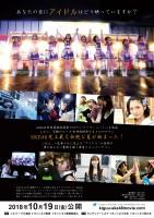 【10月19日(金)上映開始】『アイドル』