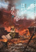 【10月19日(金)上映開始】『劇場版 はいからさんが通る 後編 〜花の東京大ロマン〜』