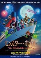 【10月19日(金)上映開始】『モンスター・ホテル クルーズ船の恋は危険がいっぱい?!』