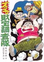 ズッコケ財宝調査隊 1984年