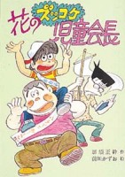 花のズッコケ児童会長 1985年