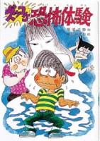 ズッコケ恐怖体験 1986年