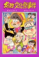ズッコケ文化祭事件 1988年