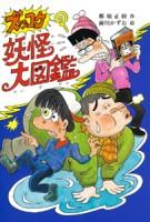 ズッコケ妖怪大図鑑 1991年