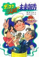 ズッコケ三人組の未来報告 1992年
