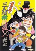 ズッコケ三人組対怪盗X 1992年