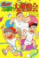 ズッコケ三人組の大運動会 1993年