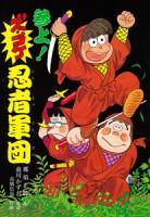 参上!ズッコケ忍者軍団 1993年