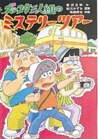 ズッコケ三人組のミステリーツアー 1994年