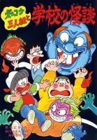 ズッコケ三人組と学校の怪談 1994年